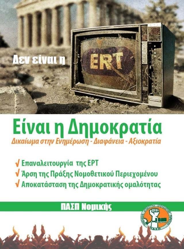 Η αφίσα αλληλεγγύης της ΠΑΣΠ Νομικής για την ΕΡΤ