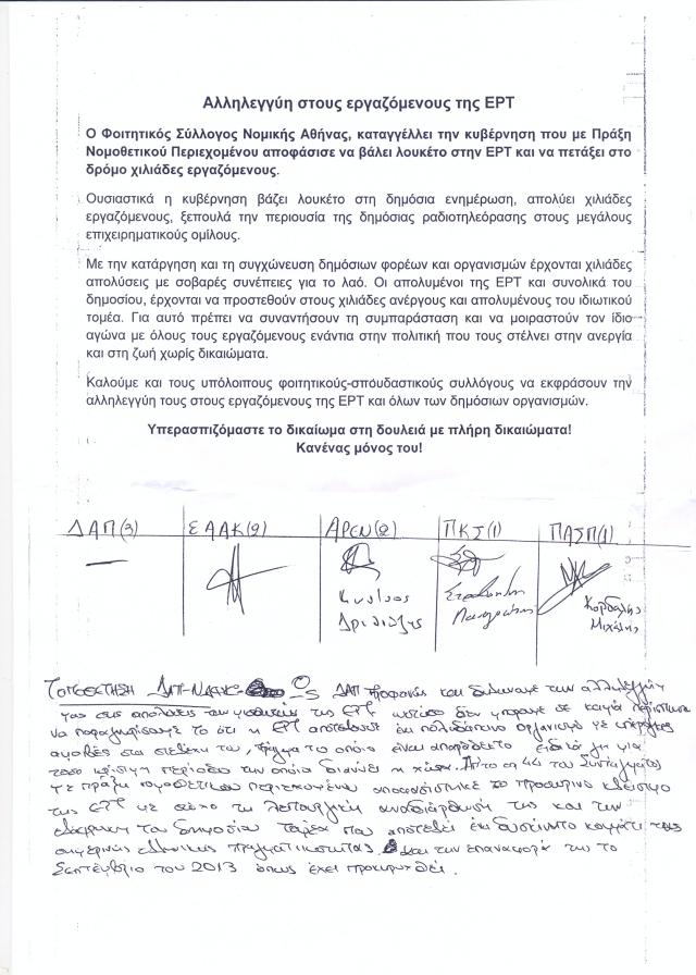 Απόφαση του Δ.Σ. του Συλλόγου Φοιτητών Νομικής